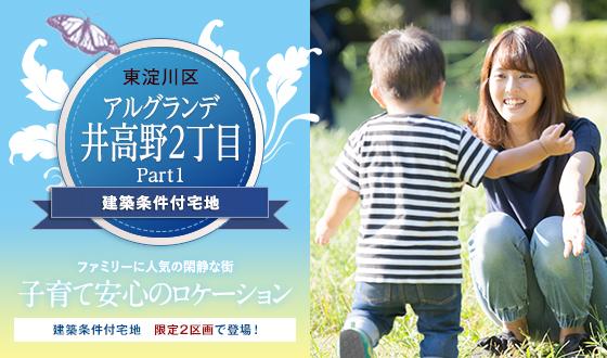 東淀川区アルグランデ井高野2丁目 Part.1