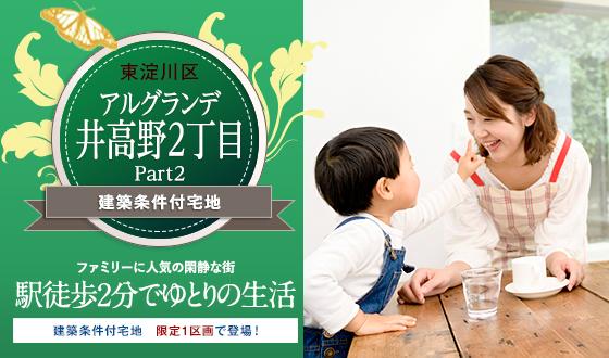 東淀川区アルグランデ井高野2丁目 Part.2